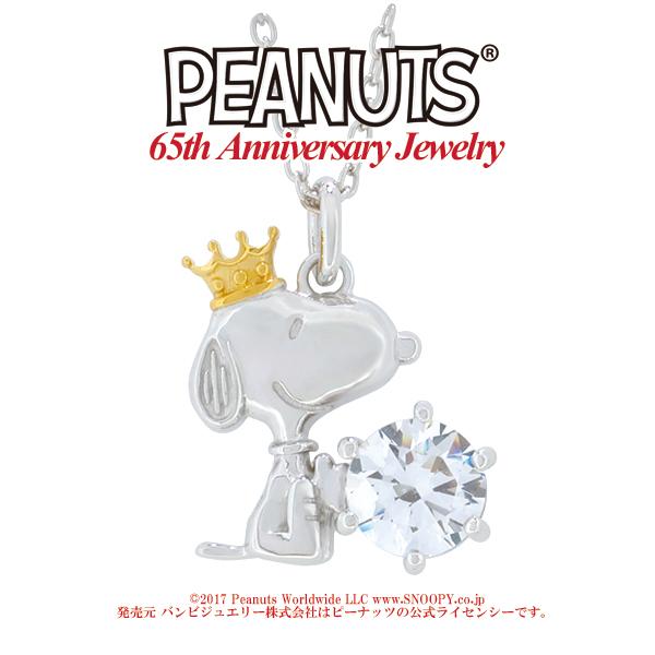 Snoopy PEANUTS 65周年記念アニバーサリージュエリー王冠をかぶったスヌーピーシルバーネックレス スヌーピー ペンダント 公式 オフィシャル ジュエリー レディース ネックレス ブランド プレゼント 人気 おしゃれ
