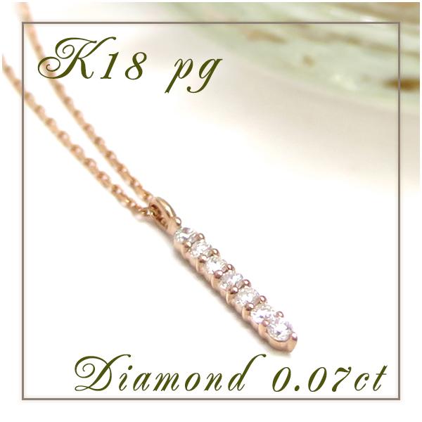 0.07ct ダイヤモンド K18PG スティック ネックレス 18金 18k k18 PG ピンクゴールド レディース 女性 プレゼント 誕生日 記念日 ギフトBOX ジュエリー レディースネックレス ネックレスレディース 人気 彼女 かわいい おしゃれ