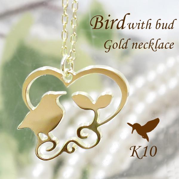 K10 YG 小鳥 と ふたば オープンハート ネックレス 10金 10k k10 イエロー ゴールド レディース 女性用 とり 鳥 ことり bird プレート プレゼント ギフトBOX 人気 彼女 かわいい おしゃれ