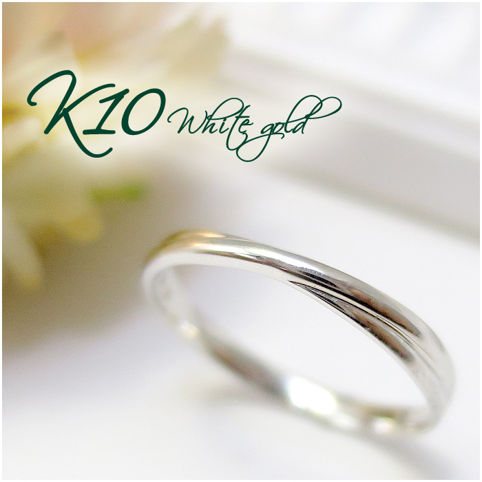K10WG 甲丸 クロスライン シンプル 細身 リング 5号~13号 10金 10k k10 WG レディース 女性用 指輪 プレゼント ギフトBOX レディースリング レディース指輪 人気 彼女 かわいい おしゃれ