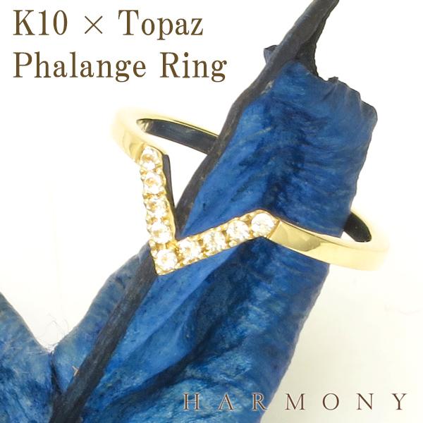 HARMONY K10 ゴールド V字 トパーズ ファランジリング 3号 ハーモニー 公式 オフィシャル ジュエリー レディース リング 指輪 女性 10金 レディースリング レディース指輪 ブランド プレゼント 人気 かわいい おしゃれ