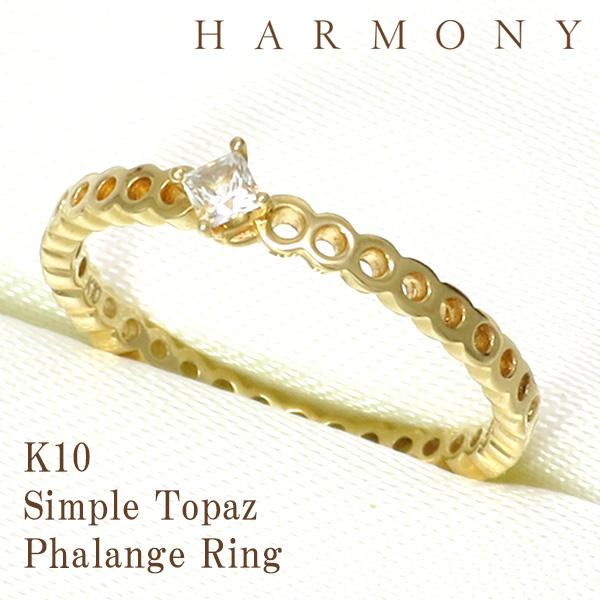 HARMONY K10 ゴールド シンプル トパーズ ファランジリング 3号 ハーモニー 公式 オフィシャル ジュエリー レディース リング 指輪 女性 10金 レディースリング レディース指輪 ブランド プレゼント 人気 かわいい おしゃれ