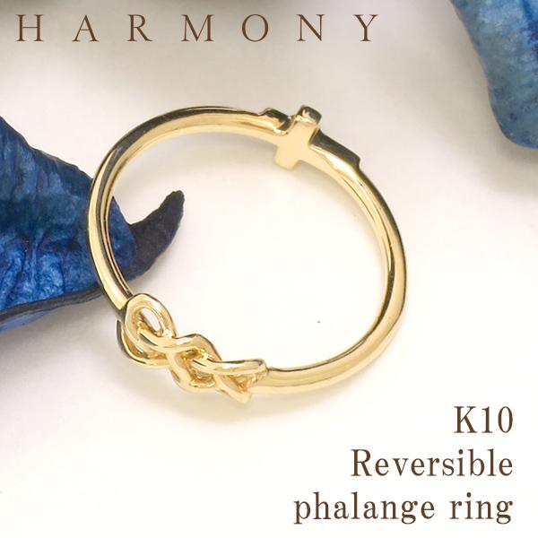HARMONY K10 ゴールド リバーシブル トパーズ ファランジリング 3号 ハーモニー 公式 オフィシャル ジュエリー レディース リング 指輪 女性 10金 レディースリング レディース指輪 ブランド プレゼント 人気 かわいい おしゃれ