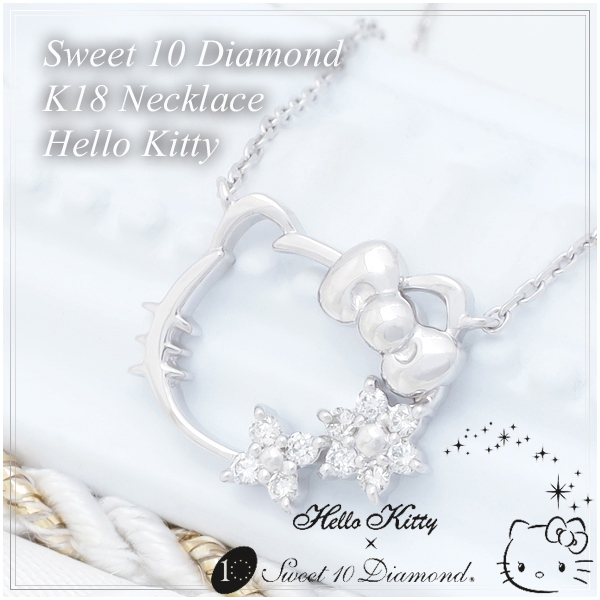 スイートテンダイヤモンド 正規品 ハローキティ ダイヤモンドネックレス キティちゃん K18 ゴールド 18金 レディース 女性 ネックレス プレゼント 誕生日 記念日 人気 彼女 かわいい おしゃれ