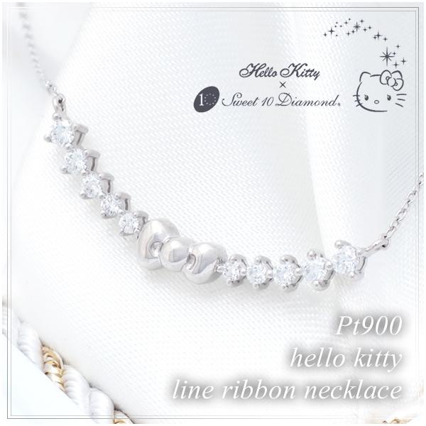 スイートテンダイヤモンド 正規品 ハローキティ ダイヤモンドラインリボンネックレス キティちゃん プラチナ pt900 レディース 女性 ネックレス プレゼント 誕生日 記念日 人気 彼女 かわいい おしゃれ