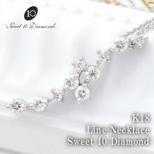 スイートテンダイヤモンド 正規品 ダイヤモンド ネックレス K18 ゴールド 18金 レディース 女性 プレゼント 誕生日 記念日 レディースネックレスレディース 人気 彼女 かわいい おしゃれ