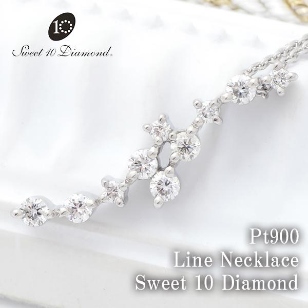 スイートテンダイヤモンド 正規品 ダイヤモンドネックレス プラチナ pt900 レディース 女性 ネックレス プレゼント 誕生日 記念日 レディースネックレスレディース 人気 彼女 かわいい おしゃれ