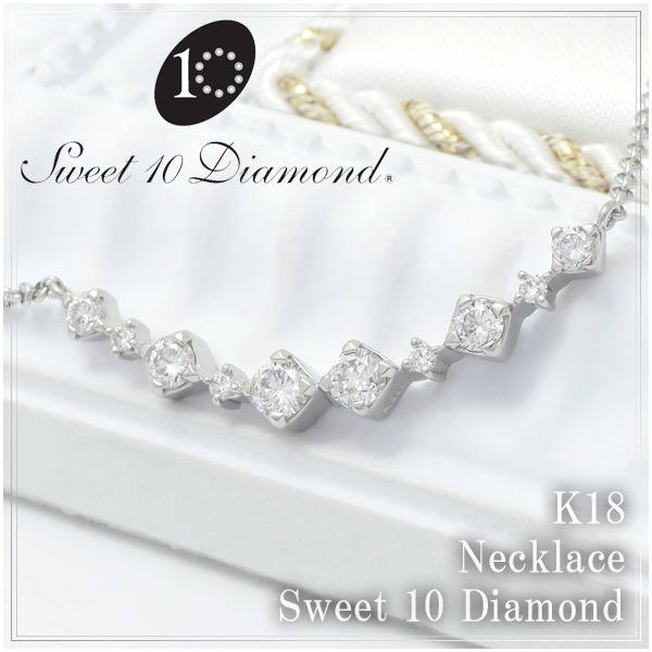 スイートテンダイヤモンド 正規品 ストレートダイヤモンド ネックレス 18金 ゴールド K18 レディース 女性 プレゼント 誕生日 記念日 人気 彼女 かわいい おしゃれ