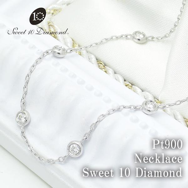 スイートテンダイヤモンド 正規品 ステーションダイヤモンドネックレス プラチナ pt900 レディース 女性 ネックレス プレゼント 誕生日 記念日 人気 彼女 かわいい おしゃれ