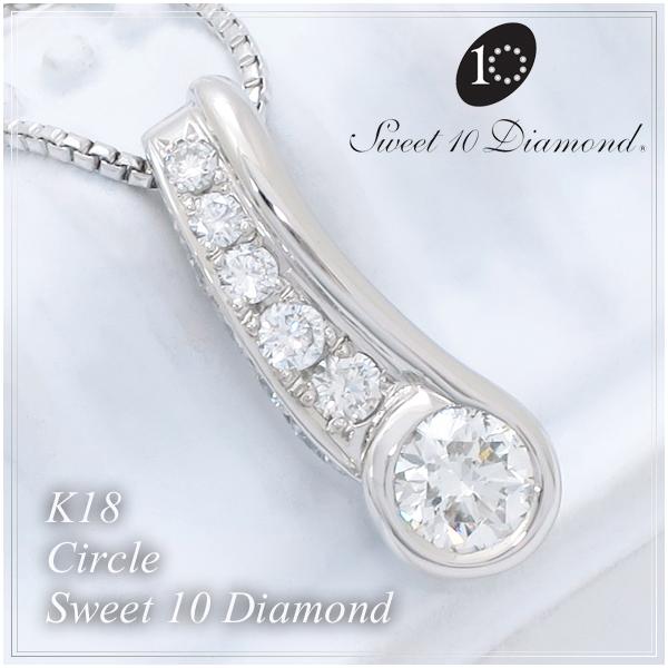 スイートテンダイヤモンド 正規品 ダイヤモンドサークル ネックレス K18 ゴールド 18金 レディース 女性 プレゼント 誕生日 記念日 人気 彼女 かわいい おしゃれ