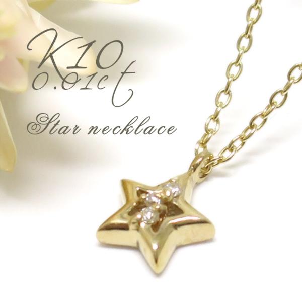 K10 イエローゴールド スター ダイヤモンド ネックレス レディース 女性 ペンダント ジュエリー プレゼント ギフト レディースネックレス ネックレスレディース ブランド 人気 彼女 かわいい おしゃれ