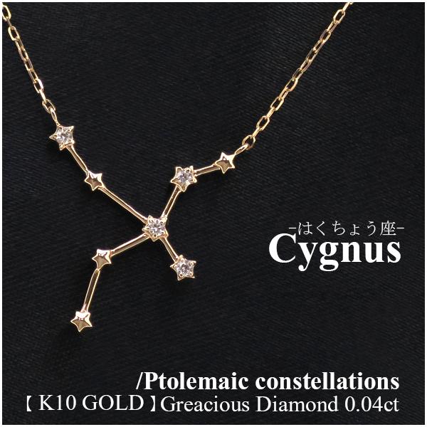 K10 グレーシャス ダイヤモンド はくちょう座 ネックレス 10金 10k k10 YG イエロー ゴールド 白鳥座 星座 星 レディース 女性用 プレゼント ギフトBOX 人気 彼女 かわいい おしゃれ