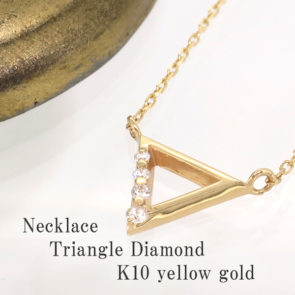 K10 ダイヤモンド トライアングルゴールド ネックレス 天然石 パワーストーン レディース ダイヤモンド 4月 誕生石 女性用 Pendant