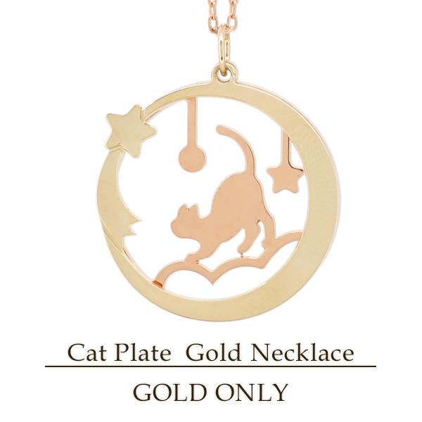K10 PG YG 流れ星と三日月の中 猫シルエット スライドプレート ネックレス 10金 10k k10 ピンク イエロー ゴールド レディース 女性用 ねこ ネコ キャット cat プレゼント ギフトBOX 人気 彼女 かわいい おしゃれ
