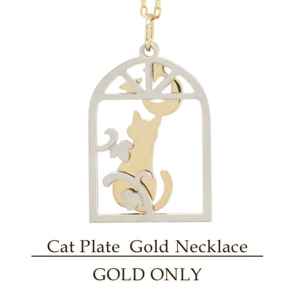 K10 YG WG 月夜の来客 猫シルエット スライドプレート ネックレス 10金 10k k10 ホワイト イエロー ゴールド レディース 女性用 ねこ ネコ キャット cat プレゼント ギフトBOX 人気 彼女 かわいい おしゃれ