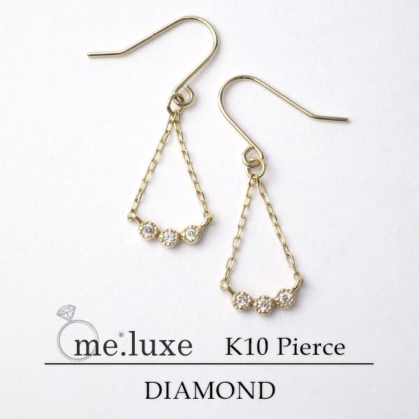 Sweet12月号掲載商品me. luxe K10 揺れる ダイヤモンド ライン フック ピアス 2P 10金 10k k10 イエロー ゴールド YG 女性 プレゼント 誕生日 記念日 ギフトBOX ジュエリー 人気 彼女 おしゃれ