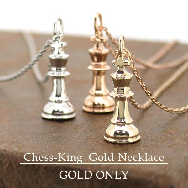 選べる3カラー チェス 駒 キング ネックレスゴールド ネックレス 10金 10k k10 WG YG PG ホワイト イエロー ピンク ゴールド レディース 女性用 プレゼント ギフトBOX