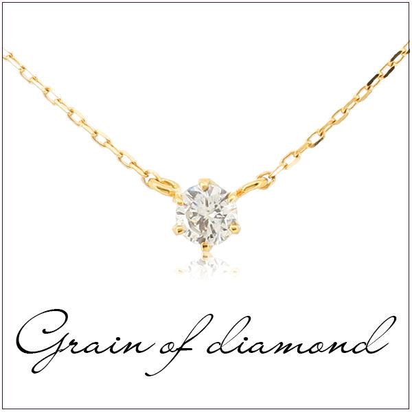 ダイヤモンド 一粒 K10ゴールド ネックレス1粒 レディース ネックレス ゴールドアクセサリー 女性ダイヤモンド K10 プレゼント 誕生日 記念日 ギフトBOX ジュエリー