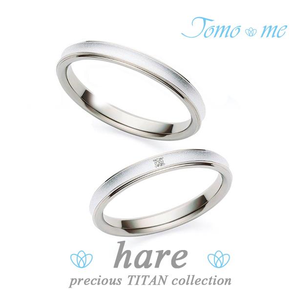 結婚指輪 刻印無料 ペアリング Tomo me-トモミ- プレシャスチタンコレクション チタン プラチナ ダイヤモンド マリッジリング レディース5号~15号 メンズ12号~22号 TITAN Pt900 記念日 ブライダルジュエリー プレゼント 人気 おしゃれ
