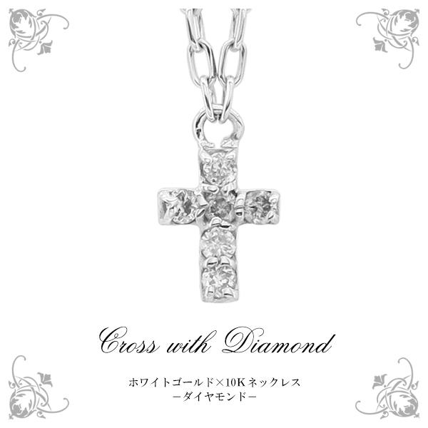 K10 WG クロス ダイヤモンド ネックレス シンプル 十字架 オフィスカジュアル 10金 10k k10 ホワイトゴールド レディース 女性用 ペンダント プレゼント ギフトBOX 人気 彼女 かわいい おしゃれ