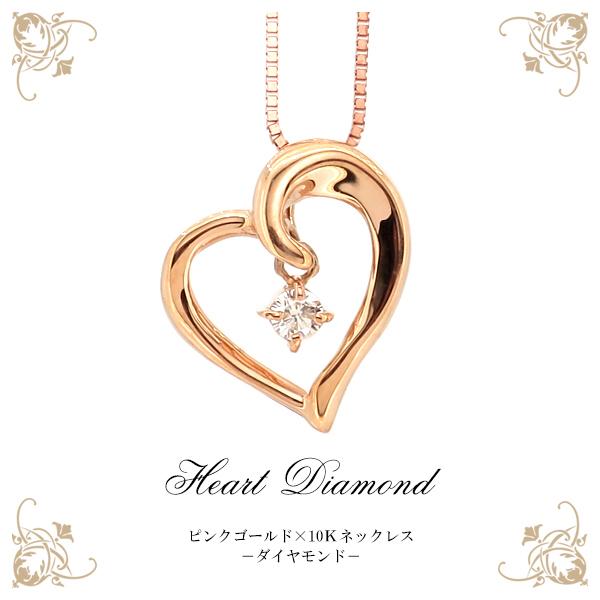 ハート ダイヤモンド ピンクゴールド ネックレス はーと レディース ゴールドアクセサリー 女性 K10 プレゼント 誕生日 記念日 ギフトBOX ジュエリー 人気 彼女 かわいい おしゃれ