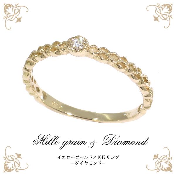 K10 YG ミルグレイン ダイヤモンド ピンキー リング 1号~5号 10金 10k k10 レディース 女性 指輪 プレゼント 誕生日 記念日 ギフトBOX ジュエリー 人気 彼女 かわいい おしゃれ