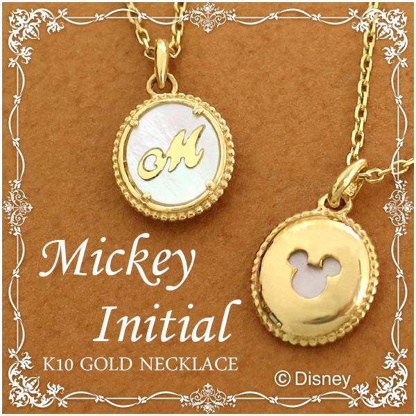 Disney ディズニー ミッキー シルエット イニシャル K10 ゴールド ネックレス ミッキーマウス ペンダント 公式 オフィシャル ジュエリー レディース 女性用 アルファベット 【Disneyzone】 ブランド プレゼント 人気