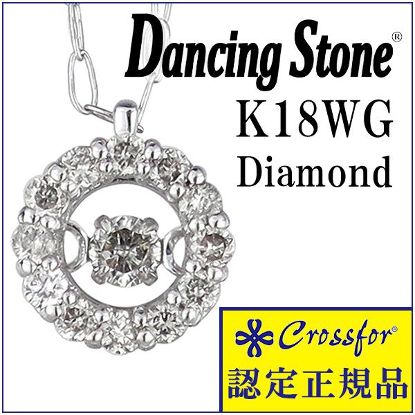 【TVCM放送】 ダンシングストーン K18WG ダイヤモンド サークル ネックレス レディース 女性 ペンダント 18金 ゴールド クロスフォー ダンシングダイヤモンド ダンシングダイアモンド プレゼント