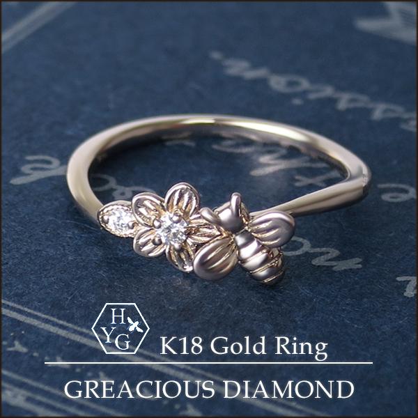 K18 ハニーイエローゴールド 天然 グレーシャスダイヤモンド 蜜蜂 リング 1~7号 18金 18k K18YG ハニーゴールド ダイヤモンド 天然ダイヤ ハチ 蜂 花 ピンキーリング ミディリング ファランジリング 指輪 レディース 女性 プレゼント ギフトBOX ブランド 人気 おすすめ