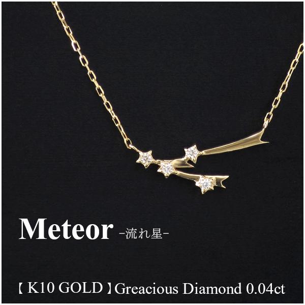 K10 ゴールド 流れ星 ダイヤモンド ネックレス 10金 ダイヤ イエロー ゴールド 流星 星座 星 神話 レディース 女性 プレゼント ギフトBOX