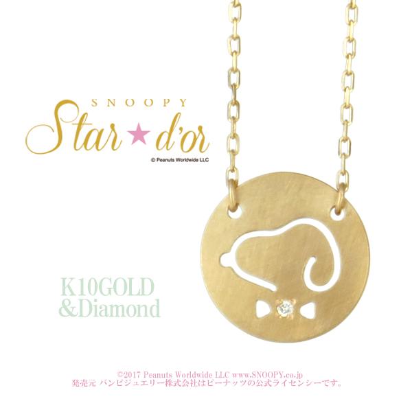 PEANUTS Snoopy スヌーピー フェイスシルエット メダル ダイヤモンド ネックレス ペンダント 公式 オフィシャル ジュエリー レディース 女性用