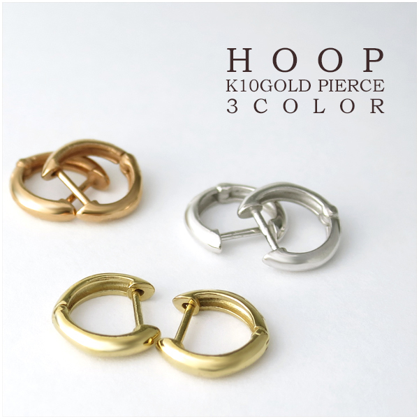 K10 ゴールド フープ 小 ピアス 2P 10金 ホワイトゴールド ピンクゴールド イエローゴールド シンプル フープピアス レディース ベーシックジュエリー