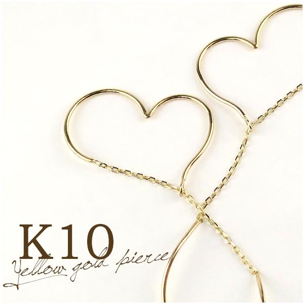 K10YG ハート アメリカンピアス 2P 10金 10k k10 イエロー ゴールド オープンハート チェーン レディース 女性 プレゼント 誕生日 記念日 ギフトBOX ジュエリー