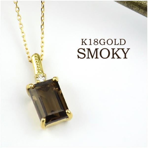 K18 ゴールド ダイヤモンド ブラウン ネックレス スモーキークォーツ 天然石 18金 ゴールドネックレス 水晶 煙水晶 レディース 女性 プレゼント 誕生日 記念日 ベーシックジュエリー