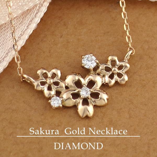 サクラ K18ピンクゴールド ダイヤモンド ネックレス さくら 桜 レディース ネックレス ゴールドアクセサリー 女性 ダイヤモンド K18 プレゼント 誕生日 記念日 ギフトBOX ジュエリー