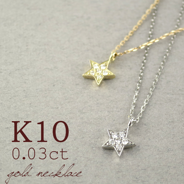 選べる2カラー トゥウィンクルスター K10ホワイトゴールド イエローゴールド ダイヤモンド ネックレス スター 星 レディース ゴールド ダイヤモンド K10 プレゼント 誕生日 記念日 ギフトBOX ジュエリー