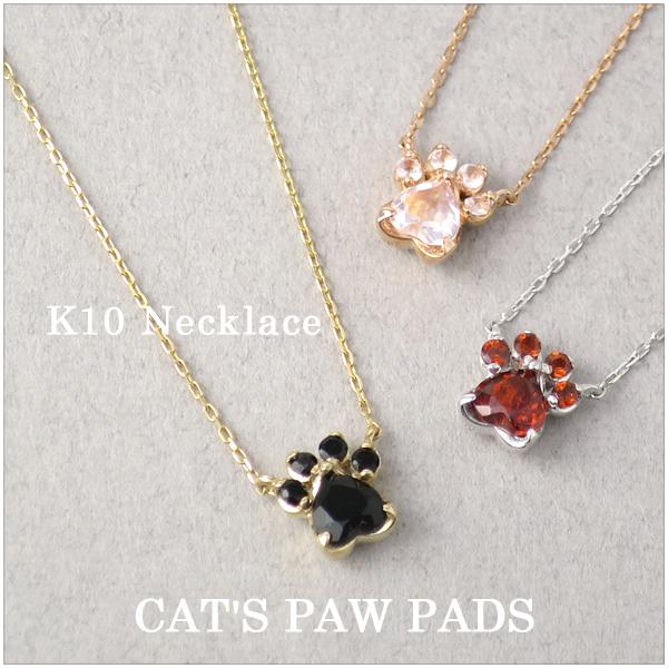 K10 ゴールド 肉球 ネックレス 猫 ネコ ねこ 犬 いぬ 10金 ダイヤモンド ピンクゴールド ホワイトゴールド ブラック ピンク レッド ゴールド レディース 女性 プレゼント 人気 おすすめ ギフトBOX ジュエリー