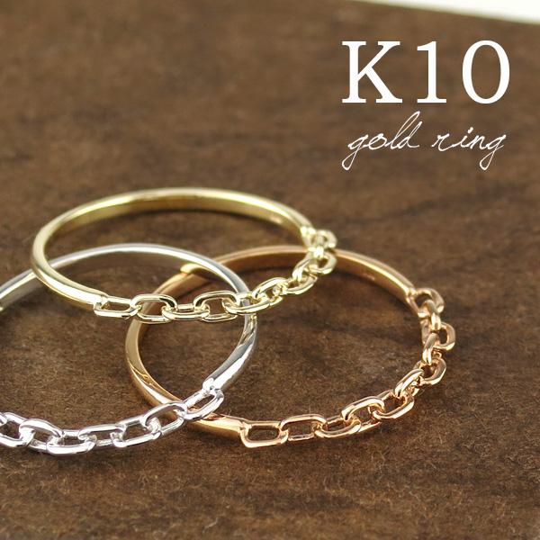K10 ゴールド チェーン リング 5号~13号 10金 10k イエロー ピンクゴールド ホワイトゴールド YG PG WG くさり 鎖 レディース レディースリング 女性 指輪 カジュアル プレゼント 誕生日 記念日 ギフトBOX ジュエリー