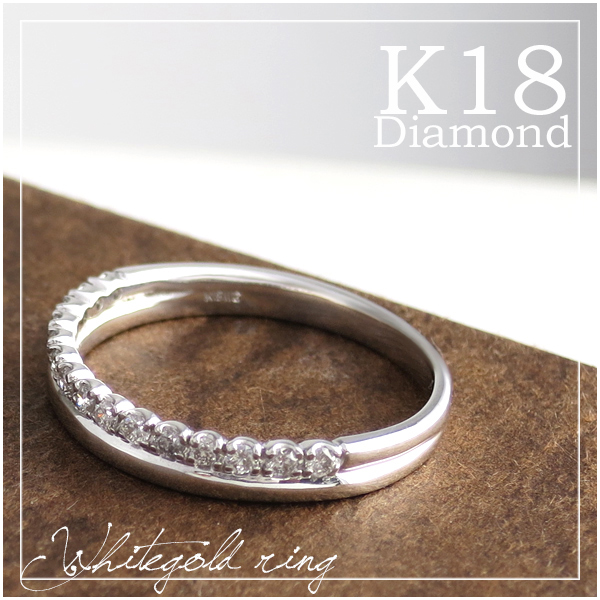 K18 ダイヤモンド ハーフエタニティダブル リング 5号~13号 18金 18k k18 ホワイトゴールド レディース 女性 指輪 プレゼント 誕生日 記念日 ギフトBOX ジュエリー