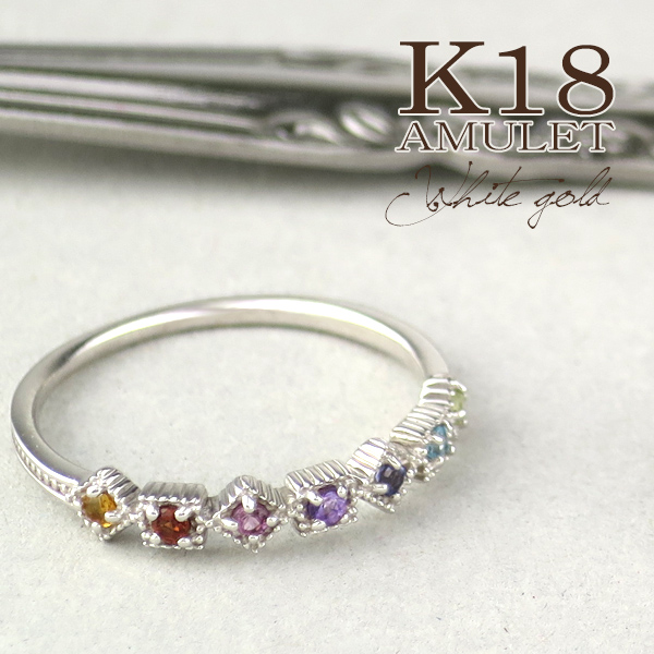 K18 アミュレット 一文字リング 5号~13号 18金 18k k18 ホワイトゴールド レディース 女性 指輪 プレゼント 誕生日 記念日 ギフトBOX ジュエリー