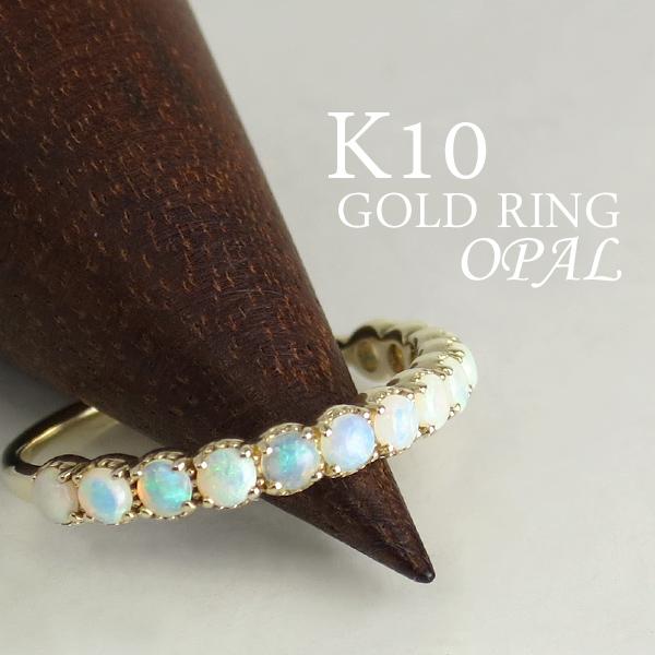 K10 オパール ハーフエタニティ リング 5号~13号 10金 10k k10 イエローゴールド レディース 女性 指輪 プレゼント 誕生日 記念日 ギフトBOX ジュエリー