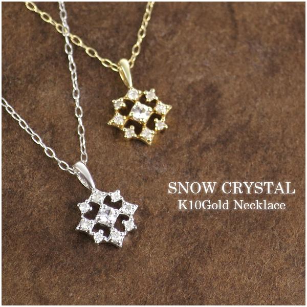 K10 ゴールド 雪の結晶 ダイヤモンド ネックレス 雪の結晶 天然ダイヤ 10金 レディース 女性 プレゼント ギフトBOX ジュエリー ブランド