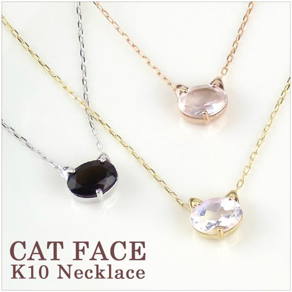 選べる3カラー k10 キャットフェイス ネックレス 猫 ネコ ねこ 10金 10k k10 YG PG WG イエロー ピンク ホワイト ゴールド レディース 女性 プレゼント 誕生日 記念日 ギフトBOX ジュエリー
