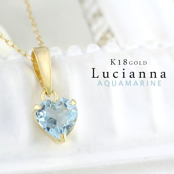 Lucianna プチ ハート アクアマリン K18 ゴールド ネックレス レディース 3月 誕生石 ペンダント ジュエリー 女性 プレゼント 天然石 人気 ブランド 彼女 かわいい おしゃれ