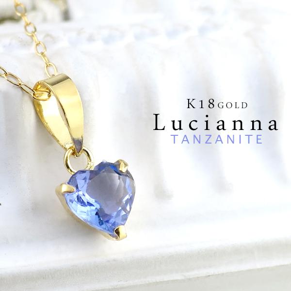 Lucianna プチ ハート タンザナイト K18 ゴールド ネックレス レディース 12月 誕生石 ペンダント ジュエリー 女性 プレゼント 天然石 人気 ブランド 彼女 かわいい おしゃれ