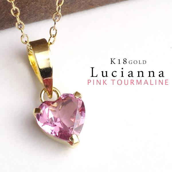 Lucianna プチハート ピンクトルマリン K18 ゴールド ネックレス レディース 10月 誕生石 ペンダント ジュエリー 女性 プレゼント 天然石 人気 ブランド 彼女 かわいい おしゃれ