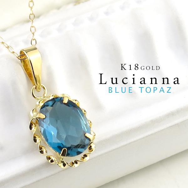 Lucianna オーバル ブルー トパーズ K18 ゴールド ネックレス レディース 11月 誕生石 ペンダント ジュエリー 女性 プレゼント 天然石 人気 ブランド 彼女 かわいい おしゃれ