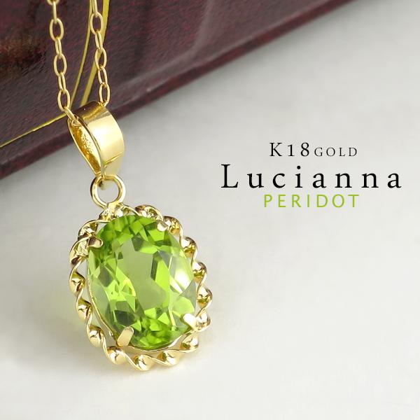 Lucianna オーバル ペリドット K18 ゴールド ネックレス レディース 8月 誕生石 ペンダント ジュエリー 女性 プレゼント 天然石 人気 ブランド 彼女 かわいい おしゃれ