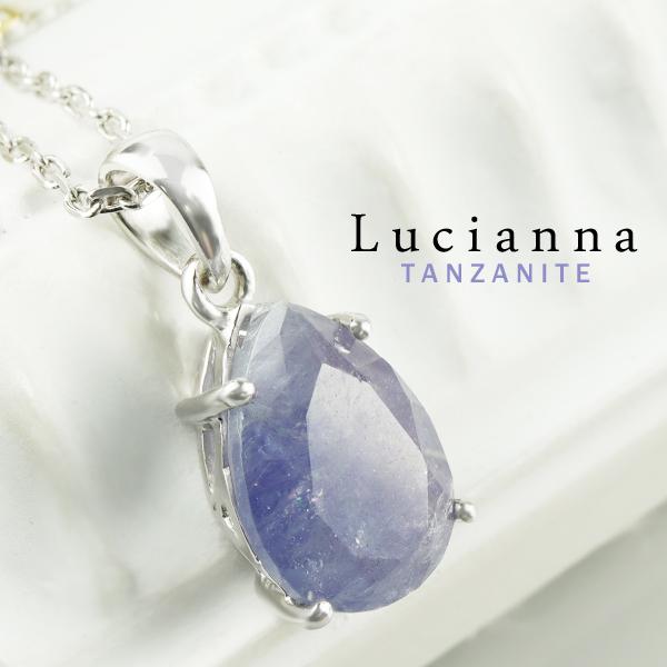 Lucianna ドロップ カット タンザナイト シルバー ネックレス レディース 12月 誕生石 ペンダント ジュエリー 女性 プレゼント 天然石 人気 ブランド 彼女 かわいい おしゃれ