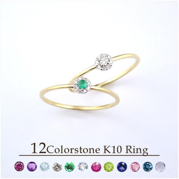 K10ゴールド 12誕生石 ダイヤモンド 取り巻き リング 5号~13号 10金 シンプル 細身 ゴールドリング レディース 女性 指輪 プレゼント 誕生日 記念日 ギフトBOX ジュエリー
